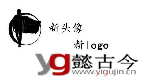 懿古今正式更换域名为yigujin.cn
