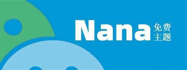 Nana主题升级到2.06版本 增加移动端广告等功能