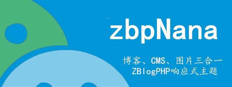 zblogPHP博客、CMS、图片三合一响应式主题zbpNana Themes 第1张