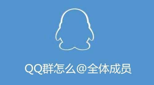 非会员QQ群怎么@全体成员 每日限用10次 技术文档 第1张