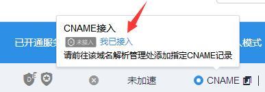 上海云盾(YUNDUN)云加速CNAME接入设置教程 建站经验 第10张