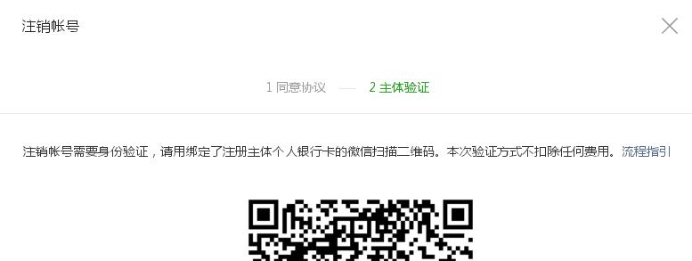 微信公众号可以注销吗?公众号注销图文教程 海纳百川 第4张