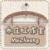 木庄网络博客