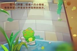 自己就像一个井底之蛙