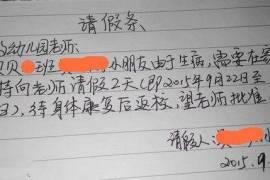 幼儿园请假条怎么写 第一次给儿子写请假条