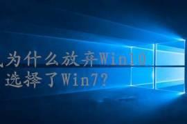 我为什么放弃Win10选择了Win7?