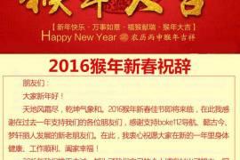 2016猴年新春祝辞