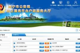 南宁智能户政服务大厅上线 6项户籍业务可网上办理