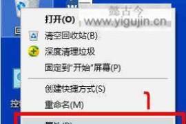 Win10删除文件没有确认 如何恢复删除确认对话框