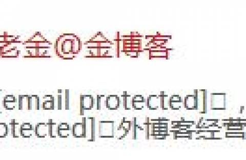 WordPress评论文章出现email protected的解决办法