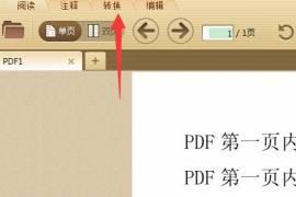 怎样将多个PDF文件合并成一个PDF文件?