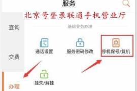 联通手机号如何停机保号?广西和北京的差异