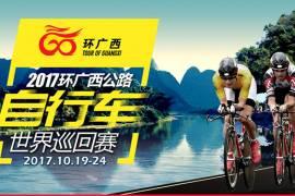 2017环广西公路自行车世界巡回赛在广西举办