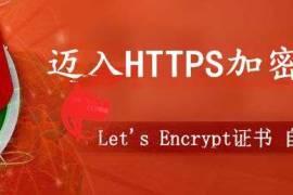 懿古今和boke112导航成功升级到HTTPS的感想