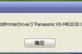 出现Failed AddprinterrDriver2错误解决办法