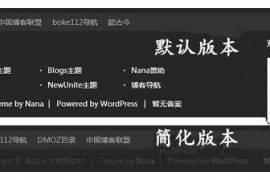 关于更换Nana主题和Blogs主题页脚的教程