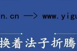 博客在于折腾:yigujin.cn改为www.yigujin.cn