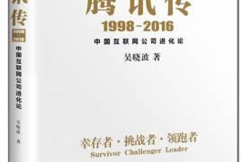 2018年第二本书《腾讯传1998-2016》