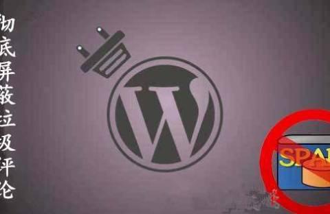 纯代码实现彻底屏蔽 WordPress 站点垃圾评论