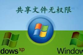 XP访问Win7共享文件无权限重启可访问解决方法