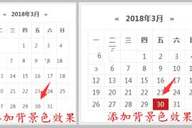 zblogPHP主题侧边栏日历有文章时显示背景色