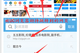 手机UC浏览器劫持网页跳转其他网站,建议卸载