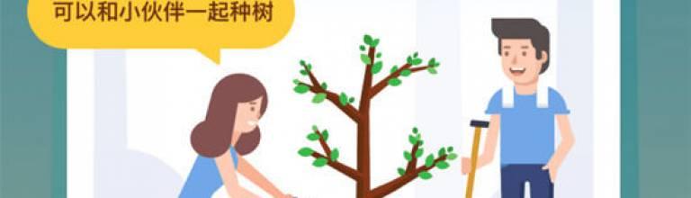 支付宝蚂蚁森林如何退出合种树?退出和被踢区别
