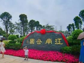 """南宁江南公园已开放,由""""一山三桥五湖""""构成"""