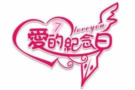 结婚7周年纪念日——真爱永恒,爱即唯一