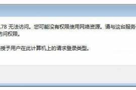 Win7访问共享文件弹出未授予用户无法访问咋办?