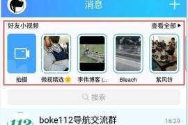 手机QQ置顶的好友小视频怎么关闭和开启?