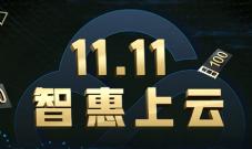 騰訊云14日爆品秒殺活動,香港云服務器3年428元