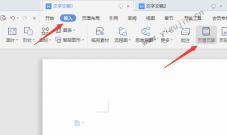 WPS文档怎么在页眉/页脚处添加带文字边框的内容?