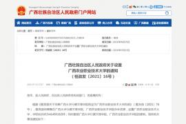 广西农业职业技术大学是专科还是本科?是二本吗?